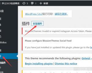 WORDPRESS网站如何设置TDK修改标题和描述