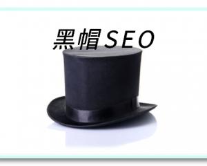 什么是黑帽SEO技术是否正当?
