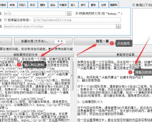 网页复制不了怎么办?文字排版工具完美解决
