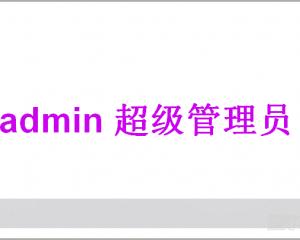 admin登录网址