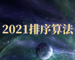 百度搜索算法排序规则最新揭秘,2021年SEO避雷指南
