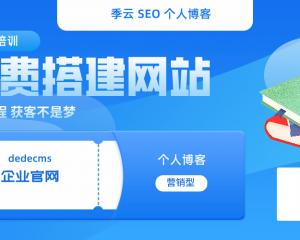 免费建站教程目录『新手SEO必看』