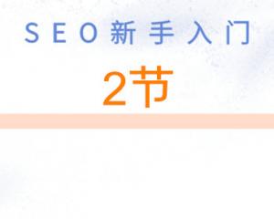 第2节:如何选择一个符合SEO的好域名