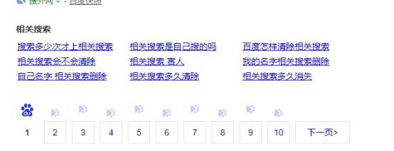 xiangguansousuo