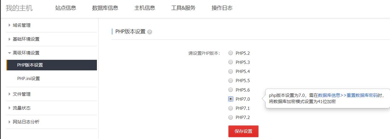 提高阿里云主机的PHP版本