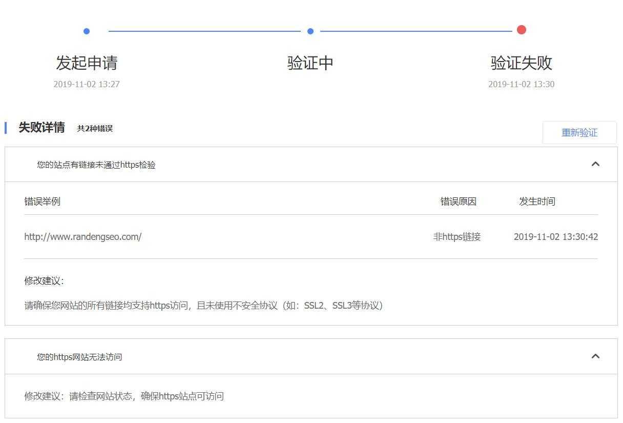 百度搜索资源平台网站https认证不通过的检查修改解决方案