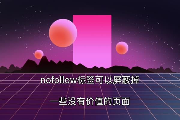 nofollow标签可以屏蔽掉一些没有价值的页面