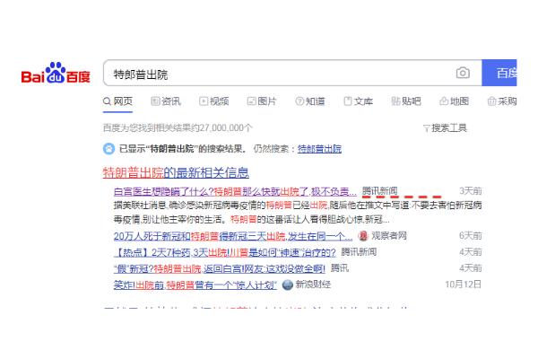 百度搜索腾讯新闻结果界面