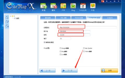 sitemapX输入ftp地址账号和密码等信息