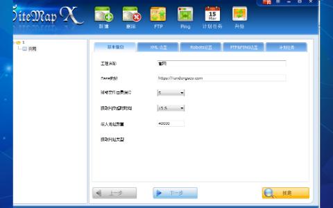 第二步sitemapX添加网站的界面