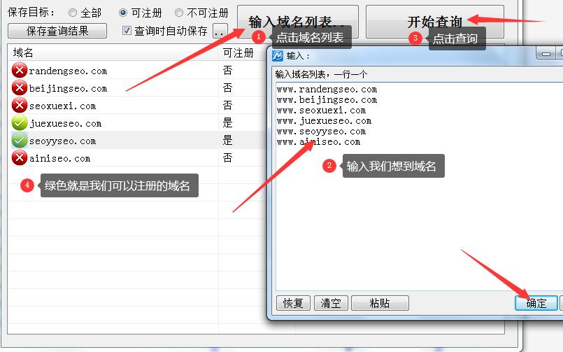 批量查询可注册域名软件