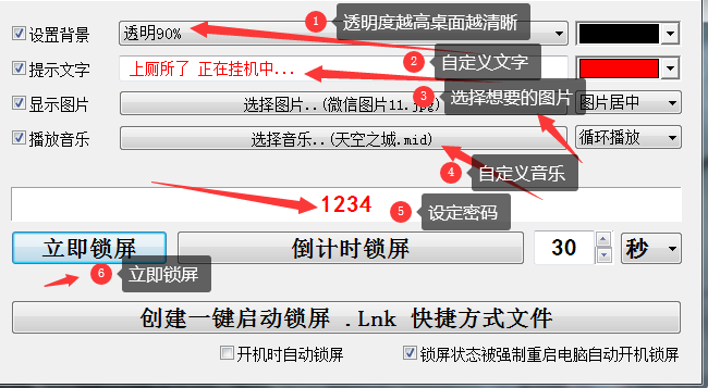 自定锁屏程序设定设定界面