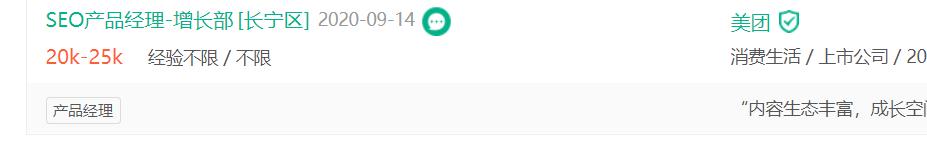 boos直聘招聘SEO4