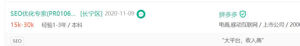 boos直聘招聘SEO3