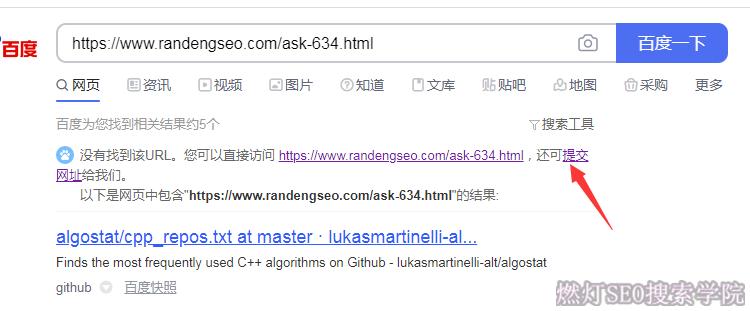 百度收录搜索结果