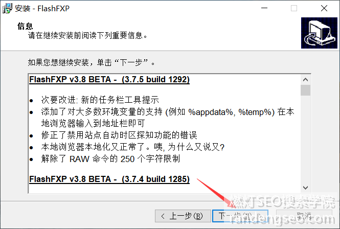 ftp工具安装界面3
