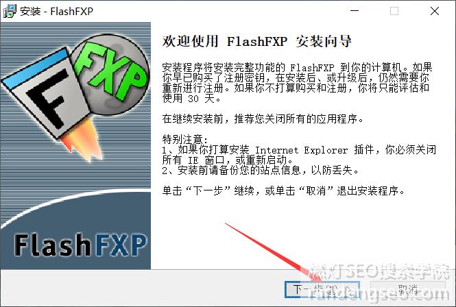ftp工具安装界面