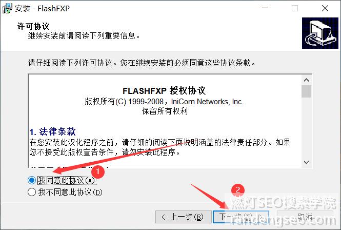 ftp工具安装界面2