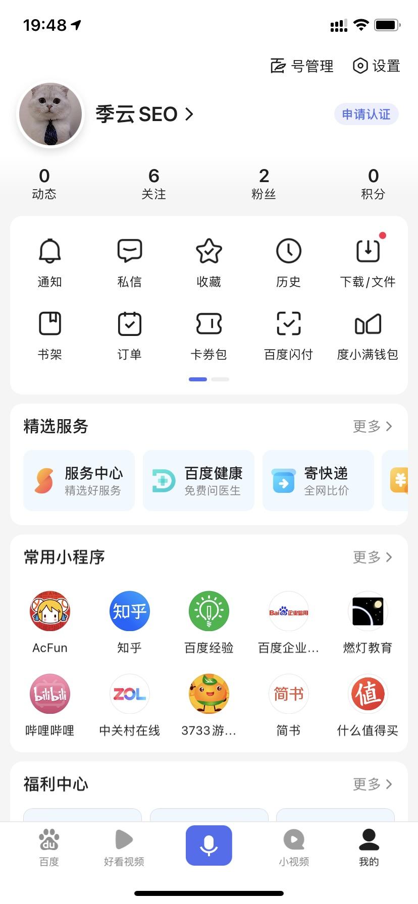 百度App个人中心