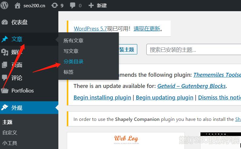 wordpress仪盘表