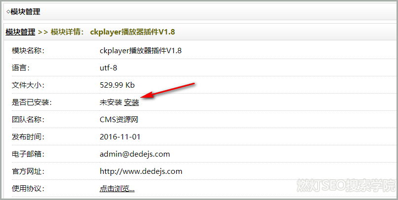 dedecms模块管理安装插件