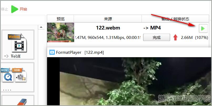 视频格式工厂mp4格式转换成功