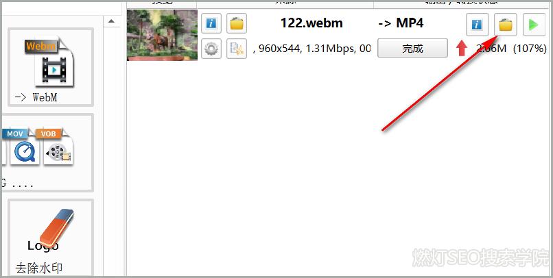 视频格式工厂mp4格式转换查找输出位置