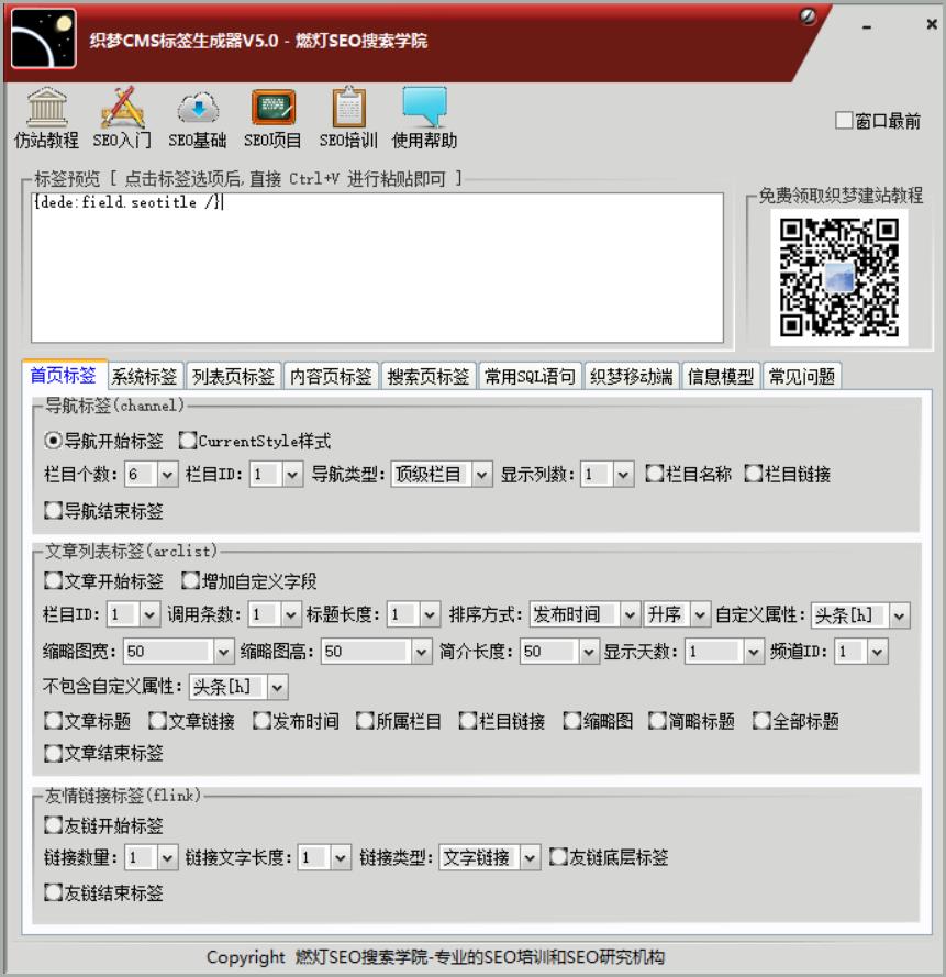 织梦dedecms标签生成器v5.0