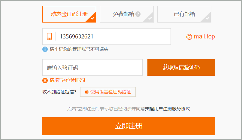 美橙建站官网注册账号