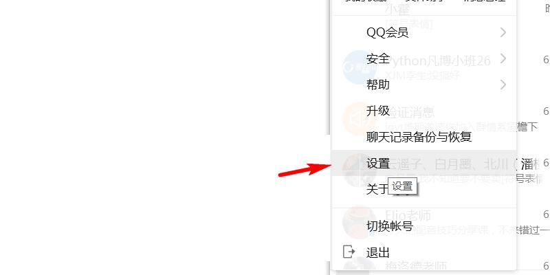 QQ设置功能