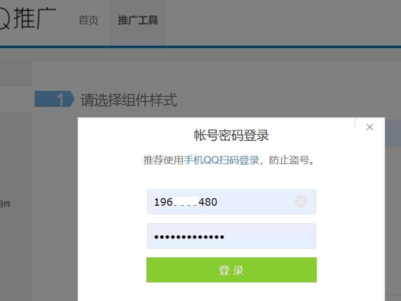 QQ推广工具账号登录界面