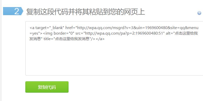 QQ推广生成复制代码