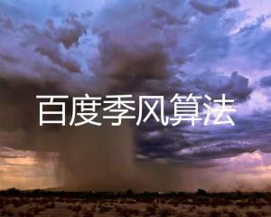 百度季风算法的详细讲解及注意规避策略