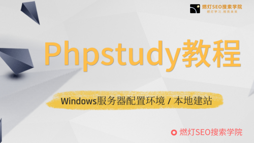 phpstudy基础教程