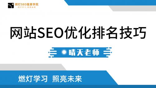 网站排名SEO优化技巧
