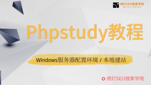 phpstudy2016基础教程