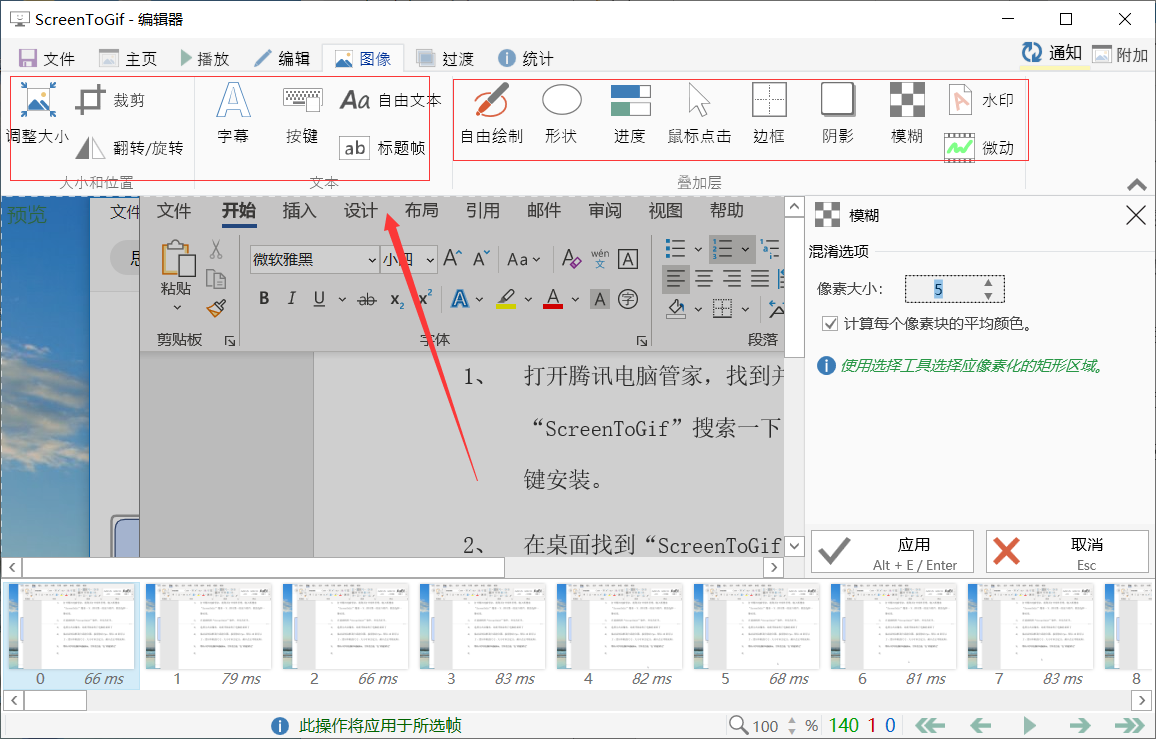 gif编辑器初始界面