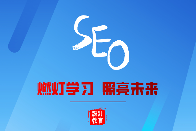 SEO优化11个技巧提升网站搜索引擎自然流量